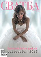 Списание Сватбa