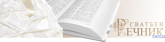 Кратък речник на сватбените термини.