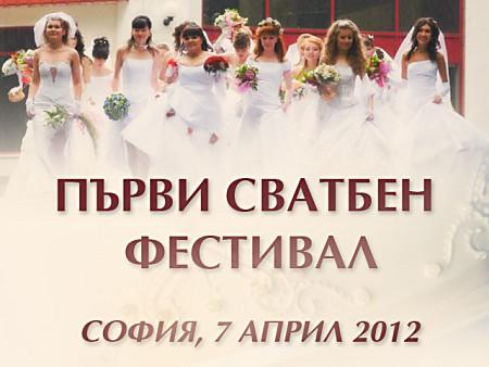 Първи Сватбен Фестивал