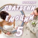 Резултати Сватбени емоции V