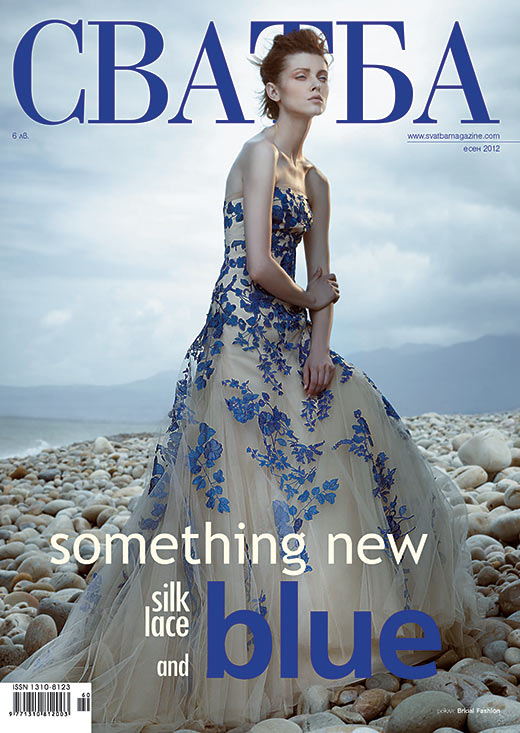 Списание Сватба есен 2012