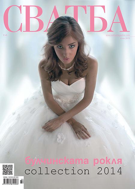 Списание Сватба