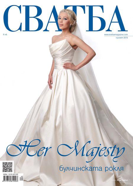 Списание Сватба корица