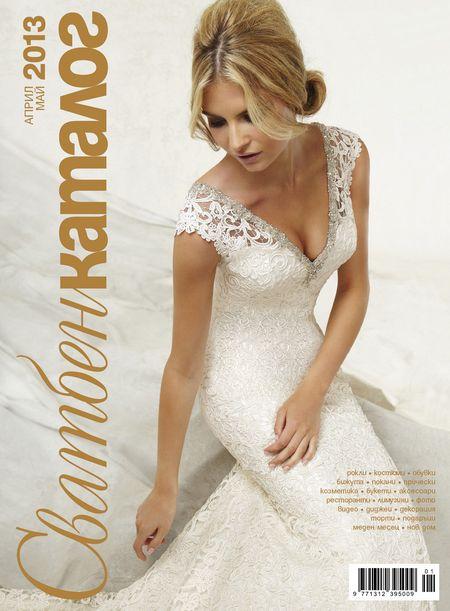 Сватбен Каталог април корица 2013